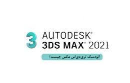 اتودسک تریدیاس مکس Autodesk 3ds Max چیست؟