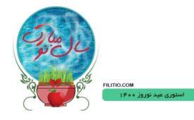استوری عید نوروز ۱۴۰۰