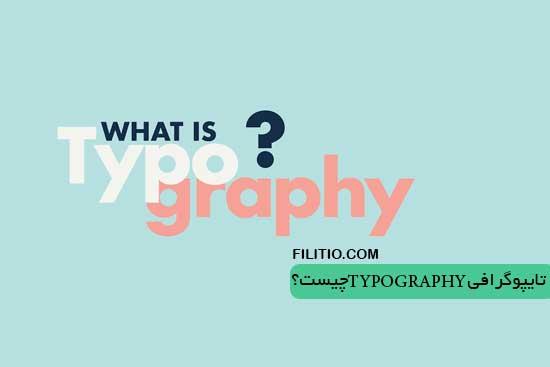 تایپوگرافی (Typography) چیست؟