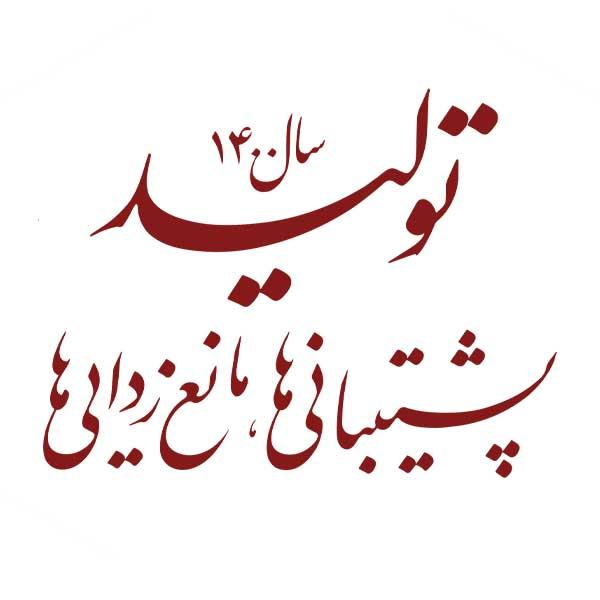 دانلود رایگان تایپوگرافی شعار سال 1400