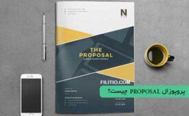 پروپوزال proposal چیست؟