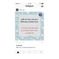 دانلود رایگان قالب پست اینستاگرام با موضوع حدیث PSD