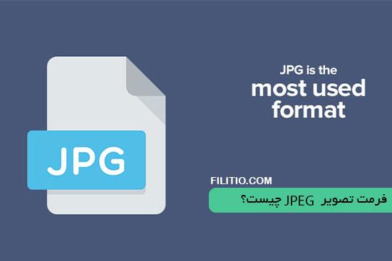 JPEG چیست؟