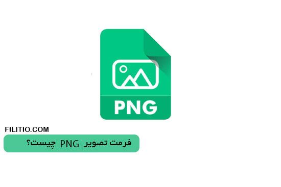 PNG چیست؟