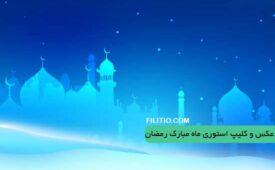 عکس و کلیپ استوری ماه مبارک رمضان