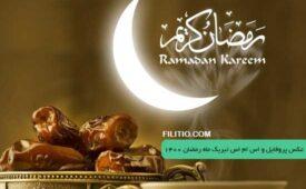 عکس پروفایل و اس ام اس تبریک ماه رمضان ۱۴۰۰