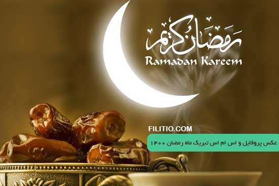 عکس پروفایل و اس ام اس تبریک ماه رمضان 1400