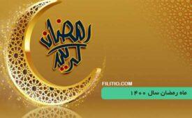ماه رمضان سال ۱۴۰۰