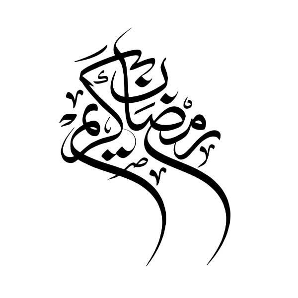 دانلود رایگان مجموعه تایپوگرافی و خطاطی ماه رمضان
